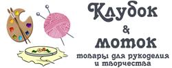Клубок-моток интернет магазин товаров для рукоделия и творчества.